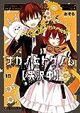 ナカノヒトゲノム【実況中】 10 (MFC ジーンピクシブシリーズ)