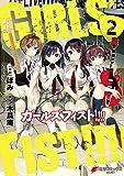 ガールズフィスト!!!! (2) (電撃コミックスNEXT)