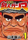 [完全版]鉄人ガンマ1 (CoMax)