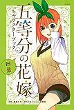五等分の花嫁 キャラクターブック 四葉 (週刊少年マガジンコミックス)