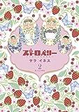ストロベリー(2) (モーニングコミックス)