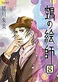 ヌエの絵師(8) (Nemuki+コミックス)