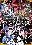 ダンゲロス1969(5) (ヤングマガジンコミックス)