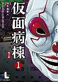 仮面病棟 1巻 (LINEコミックス)