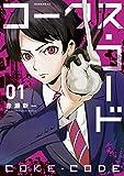 コークス・コード(1) (モーニングコミックス)
