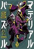マテリアル・パズル~神無き世界の魔法使い~(5) (モーニングコミックス)