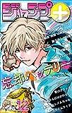 ジャンプ+デジタル雑誌版 2020年12号 (ジャンプコミックスDIGITAL)