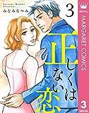 正しくはない恋 3 (マーガレットコミックスDIGITAL)