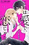 これは愛で、恋じゃない(1) (フラワーコミックス)