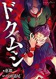 ドクムシ the ruins hotel : 5 (アクションコミックス)