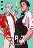 ミスターズ~私の町のおじさんたち~(1) (コミックDAYSコミックス)