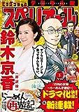 ビッグコミックスペリオール 2020年5号