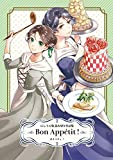 Bon Appétit!にしうら染 読み切り作品集 (コンパスコミックス)