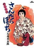 さんだらぼっち ビッグコミック版(1) (ビッグコミックス)