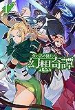 食い詰め傭兵の幻想奇譚12 (HJ NOVELS)
