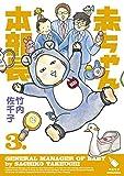 赤ちゃん本部長(3) (モーニングコミックス)