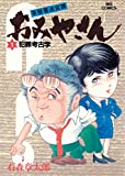 おみやさん ビッグコミック版(1) (ビッグコミックス)