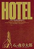 ホテル ビッグコミック版(1) (ビッグコミックス)