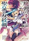 魔弾の王と聖泉の双紋剣(カルンウェナン) (ダッシュエックス文庫DIGITAL)