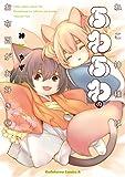 ねこ神様はふわふわのお布団がお好き (2) (角川コミックス・エース)