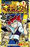 リッチ警官 キャッシュ!(1) (てんとう虫コミックス)