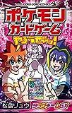 ポケモンカードゲームやろうぜ~っ! タッグチームGX編 (てんとう虫コミックス)