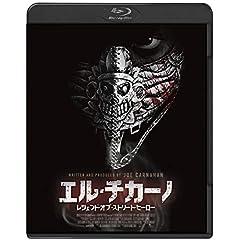 エル・チカーノ レジェンド・オブ・ストリート・ヒーロー [Blu-ray]