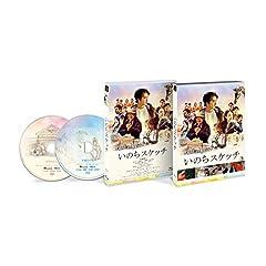 いのちスケッチ [Blu-ray]