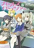 ガールズ&パンツァー コミックアンソロジー SIDE:アンツィオ高校 (DNAメディアコミックス)