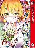 ド級編隊エグゼロス セミカラー版 6 (ジャンプコミックスDIGITAL)