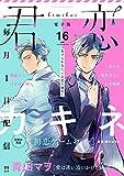 君恋 16 (集英社君恋コミックスDIGITAL)
