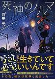 死神のノルマ (集英社オレンジ文庫)
