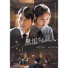 無垢なる証人 [DVD]