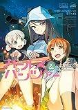 ガールズ&パンツァー コミックアンソロジー SIDE:継続高校 (DNAメディアコミックス)