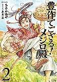 豊作でござる!メジロ殿 (2) (SPコミックス)