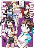 そらと箒とトマトソース (4) (バンブーコミックス)