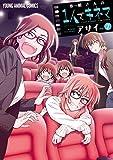 木根さんの1人でキネマ 7 (ヤングアニマルコミックス)