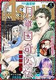 【電子版】月刊ASUKA 2020年4月号