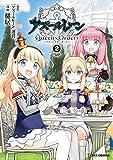 アズールレーン Queen's Orders: 2【イラスト特典付】 (REXコミックス)