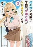 俺の家に何故か学園の女神さまが入り浸っている件2 (角川スニーカー文庫)