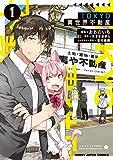 【電子版限定特典付き】TOKYO異世界不動産1 (HJコミックス)