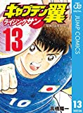 キャプテン翼 ライジングサン 13 (ジャンプコミックスDIGITAL)