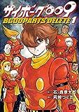 サイボーグ009 BGOOPARTS DELETE 1 (チャンピオンREDコミックス)