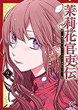 茉莉花官吏伝~後宮女官、気まぐれ皇帝に見初められ~ 2 (プリンセス・コミックス)