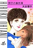 翔子の事件簿シリーズ!! 1 翔子の事件簿 (A.L.C. DX)