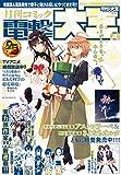 月刊コミック 電撃大王 2020年4月号
