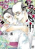 写楽心中 少女の春画は江戸に咲く 2 (ボニータ・コミックス)