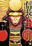 信長を殺した男~本能寺の変 431年目の真実~ 7 (ヤングチャンピオン・コミックス)