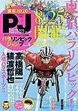 TOKYO 2020 PARALYMPIC JUMP パラリンピックジャンプ Vol.4 (ヤングジャンプコミックスDIGITAL)