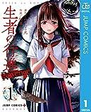 生者の行進 Revenge 1 (ジャンプコミックスDIGITAL)